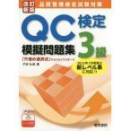 【送料無料選択可】QC検定3級模擬問題集 品質管理検定試験対策/子安弘美/著
