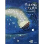 【送料無料選択可】星降る町の小さな風景 ピアノのための28の小品 (ピアノ曲集)/轟千尋/作曲