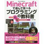 【送料無料選択可】Minecraftで遊んで学べるプログラミングの教科書 Lua言語&ComputerCraft対応版/へぼへぼ/著