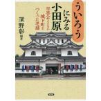 京都‐森町(静岡県)‐小田原と、600年もの長きにわたってつながった「縁」、それが明らかとなる。