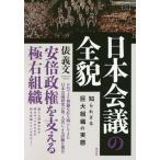 日本会議の全貌 知られざる巨大組織の実態/俵義文/著