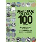 【送料無料選択可】SketchUp ベストテクニック100 (エクスナレッジムック)/山形雄次郎/著