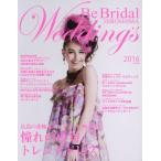 Yahoo!ネオウィングYahoo!店【送料無料選択可】Be Bridal HIROSHIMA Wedding's vol.34(2016)/Be Bridal Hiroshima Wed
