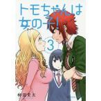トモちゃんは女の子! 3 (星海社COMICS)/柳田史太/著(コミックス)