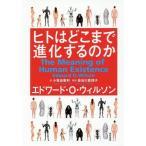 【送料無料選択可】ヒトはどこまで進化するのか / 原タイトル:The Meaning of Human Existence/エドワード・O・ウィルソン