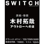 SWITCH Vol.34 No.8 【表紙&特集】 木村拓哉 アウトローへの道/スイッチ・パブリッシング(単行本・ムック)
