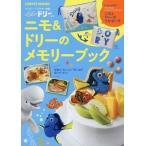 【送料無料選択可】ニモ&ドリーのメモリーBOOK (レタスクラブMOOK)/KADOKAWA