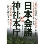 日本会議と神社本庁/成澤宗男/編著