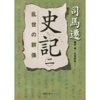 【送料無料選択可】史記 2 (徳間文庫カレッジ)/司馬遷/著