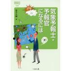 【送料無料選択可】気象予報士・予報官になるには (なるにはBOOKS)/金子大輔/著