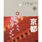 京都   3版 昭文社