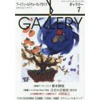 Yahoo!ネオウィングYahoo!店ギャラリー アートフィールドウォーキングガイド 2016Vol.7/ギャラリーステーション