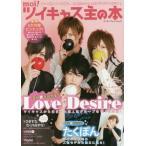 moi!ツイキャス主の本 【表紙&巻頭】 Love Desire (エンターブレインムック)/KADOKAWA