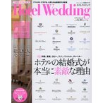 Yahoo!ネオウィングYahoo!店Hotel Wedding  31 (生活シリーズ)/ウインドアンドサン