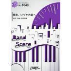 楽譜 拝啓、いつかの君へ 感覚ピエロ (BAND SCORE PIECE1848)/フェアリー