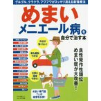 めまい、メニエール病を自分で治す本 (マキノ出版ムック)/マキノ出版