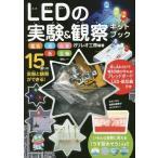 Yahoo!ネオウィングYahoo!店LEDの実験&観察キットブック/ガリレオ工房/編著