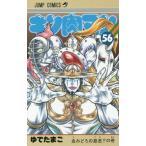 キン肉マン 56 (ジャンプコミックス)/ゆでたまご/著(コミックス)