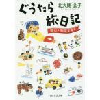 ぐうたら旅日記 恐山・知床をゆく (PHP文芸文庫)/北大路公子/著
