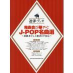 【送料無料選択可】発表会が華やぐJ-POP名曲選 初級者から上級者まで対応 (連弾・デュオ)/シンコーミュージック・エンタテイメント