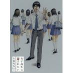 女子高生に殺されたい 2 (バンチコミックス)/古屋兎丸/著(コミックス)