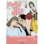 ドキドキの時間 5 (ビッグコミックス)/とみさわ千夏/著(コミックス)