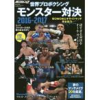 世界プロボクシングモンスター対決 2016ー2017  B B MOOK 1323