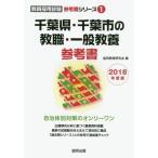 千葉県 千葉市の教職 一般教養参考書  2018年度版