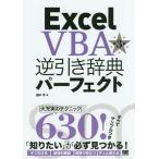 【送料無料選択可】Excel VBA逆引き辞典パーフェクト/田中亨/著