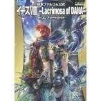 【送料無料選択可】日本ファルコム公式イース8-Lacrimosa of DANA-ザ・コンプリートガイド/KADOKAWA(単行本・ムック)