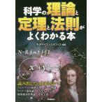 科学の理論と定理と法則がよくわかる本/矢沢サイエンスオフィス/編著