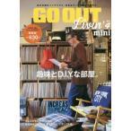 GO OUT Livin' 4 mini (NEWS)/三栄書房