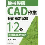 【送料無料選択可】機械製図CAD作業技能検定試験1・2級実技課題と解読例/河合優/著