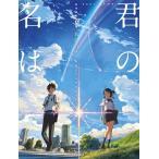 【送料無料選択可】君の名は。公式ビジュアルガイド 新海誠監督作品/KADOKAWA(単行本・ムック)