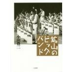 【ゆうメール利用不可】鉱山(ヤマ)のビッグバンド/小田豊二/著