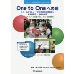 【送料無料選択可】One to Oneへの道〜1人1台タブ/清水康敬/編著 パナソニック教育財団/監修