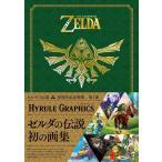 【送料無料選択可】ゼルダの伝説 30周年記念書籍 第1集 THE LEGEND OF ZELDA HYRULE GRAPHICS :ゼルダの伝説 ハイ