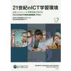 【送料無料選択可】21世紀のICT学習環境 生徒・コンピュータ・学習を結び付ける OECD生徒の学習到達度調査〈PISA〉 / 原タイトル:Stude