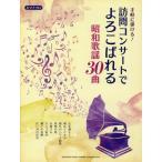 [書籍とのゆうメール同梱不可]/[本/雑誌]/楽譜 手軽に弾ける! 訪問コンサートでよろこばれる昭和歌謡30曲 (ピアノソロ 初中級)/ヤマハミュージックメディア