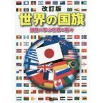 【送料無料選択可】世界の国旗 国旗で学ぶ世界の国々/メトロポリタンプレス/編著