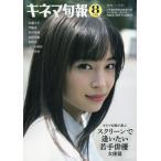 キネマ旬報 2016年8/15号 【表紙】 広瀬すず/キネマ旬報社(雑誌)