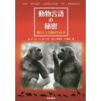【送料無料選択可】動物言語の秘密 暮らしと行動がわかる / 原タイトル:The Secret Language of Animals/ジャニン・M・ベ