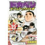 ドカベン ドリームトーナメント編 23 (少年チャンピオン・コミックス)/水島新司/著(コミックス)