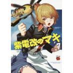 紫電改のマキ 7 (チャンピオンREDコミックス)/野上武志/著(コミックス)