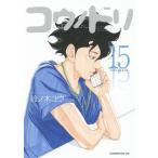 コウノドリ 15 (モーニングKC)/鈴ノ木ユウ/著(コミックス)