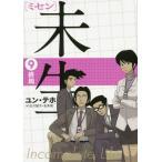 未生 ミセン 9 (KCDX)/ユンテホ/著 / 古川 綾子 他翻訳(コミックス)
