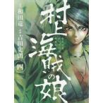 村上海賊の娘 4 (ビッグコミックス)/和田竜/原作 吉田史朗/漫画(コミックス)