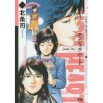 エンジェル・ハート 2ndシーズン 14 (ゼノンコミックス)/北条司/著(コミックス)