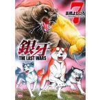 銀牙〜THE LAST WARS〜 7 (ニチブン・コミックス)/高橋よしひろ/著(コミックス)