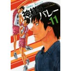 神様のバレー 11 (芳文社コミックス)/西崎泰正/画 / 渡辺 ツルヤ 原作(コミックス)
